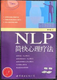 正版库存 NLP简快心理疗法 现代心理疗法  李中莹 著  世界图书出版公司