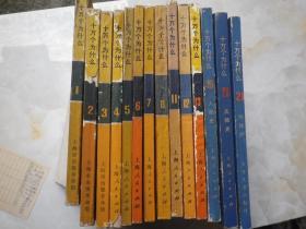 14册   文革版《十万个为什么》1--8.11.12.13.19.20.21