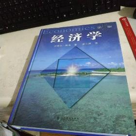 经济学(第5版)(精装版) 人民邮电出版社  全新品质