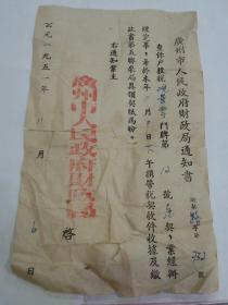 广州市人民政府财政局通知书