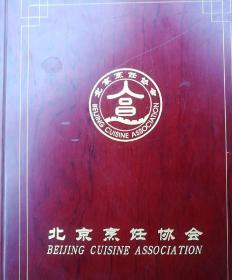 国宝级烹饪大师王义均终身成就奖牌