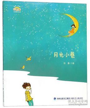 彩虹桥名家散文诗系列:月光小巷(彩绘版)9787539565798(231691)