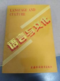 语言与文化