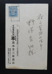 1937年/昭和11年6月12日日本(深川寄府下东村)实寄明信片贴邮票(32)