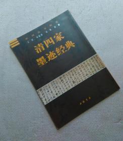 中国法书经典:清四家墨迹经典       (冲钻优惠,实物如图,保存整理搬运后,外观有一点磨瑕疵如图,余下都好,内页干净的,未翻阅的,好品)  中国法书精选清四家墨迹经典