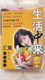 生活中来(1-32合订本) 黄天祥主编 海南出版社 汇集 医用吃穿