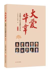 关爱明天十佳五老报告文学集(第5卷)/大爱华章