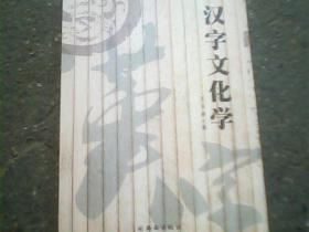 汉字文化学【品佳正版】 馆藏