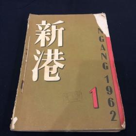 新港(文学月刊) 1962(1 2 3 5月号)