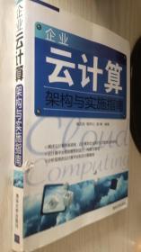 企业云计算架构与实施指南 杨正洪 9787302225058
