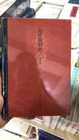 全新正版 海昏侯刘贺 辛德勇著 生活读书新知三联书店