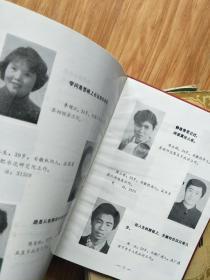 《安徽行政管理干部学院1987级毕业纪念册》