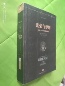 光荣与梦想:1932-1972年美国叙事史