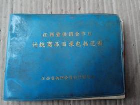 江西省供销合作社计统商品目录包括范围