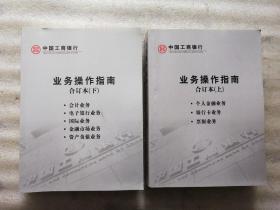 中国工商银行业务操作指南 合订本【上下】第一页有写字