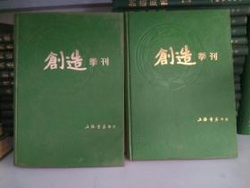 创造季刊 (上海书店影印民国版期刊)  16开精装2册全 第一卷 第二卷 2册合售