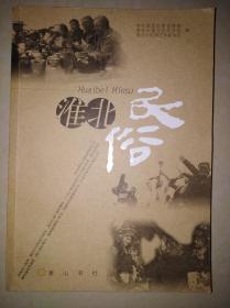 淮北 民俗