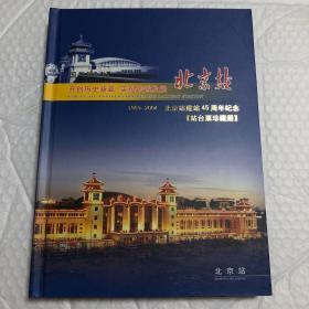 北京站建站45周年纪念【1959-2004】站台票珍藏册一本