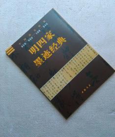 中国法书经典:明四家墨迹经典          (冲钻优惠,实物如图,外观有一点磨瑕疵如图,余下都好,内页干净的,未翻阅的,好品)书法技法章法
