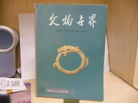 文物世界(中国人文社会科学核心期刊)2000年第4期总第39期