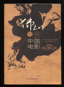佛山与中国电影