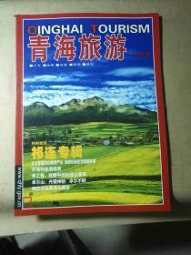 青海旅游2011第2期(包邮挂刷)