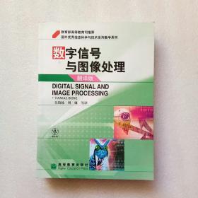 国外优秀信息科学与技术系列教学用书:数字信号与图像处理(翻译版)