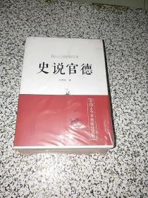 中國古今官德研究叢書(套裝共4冊)