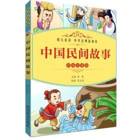 中国民间故事(彩绘注音版)