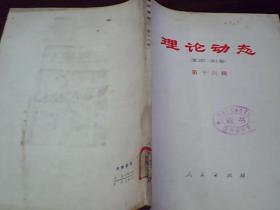 理论动态 第16辑