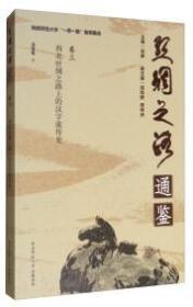 西北丝绸之路上的汉字流传史