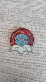 第六物探大队三十周年纪念章1958-1988