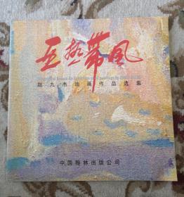 赵九杰优油画作品元集——亚热带风