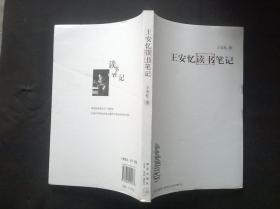 王安忆读书笔记
