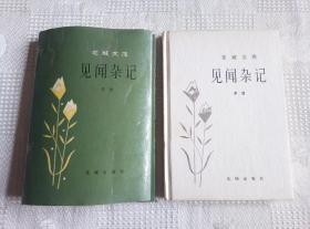 花城文库:见闻杂记(全本)84年1版1印2670册 请看书影及描述!精装本!