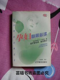 孕妇每周必读(锁线装,1998年3月第一版第一次,正版保证。个人藏书,无章无字,品相完美)本书旨在为孕妇提供照料自己和生育健康婴儿的建议。