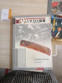 古筝考级曲集(1-2全二册)
