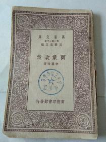 民国旧书  万有文库:商业政策