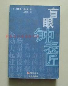 正版现货 盲眼钟表匠 理查德·道金斯 2005年重庆出版社