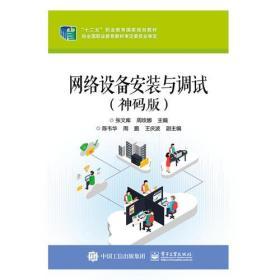 网络设备安装与调试(神码版)张文库