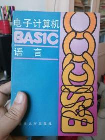电子计算机BASIC语言
