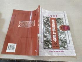 大学英语阅读理解与翻译 2