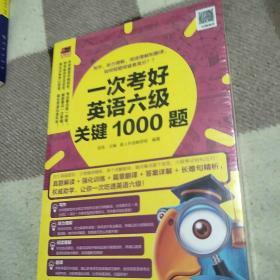 一次考好英语六级关键1000题