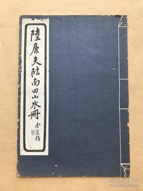 陆廉夫临南田山水册(8开线装,1930年珂罗版白宣精印,10幅山水画)