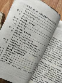 《 阜南县教育志》(大32开,附有民国时期阜阳县教育示意图,超厚!)