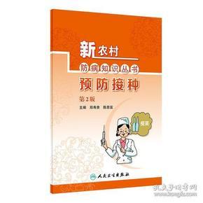 新农村防病知识丛书 预防接种(第2二版)