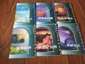 """科幻故事丛书(6本)海底两万里.侏罗纪世界.繁星似尘.猿猴世界.水陆两栖人.与""""拉玛""""相会"""