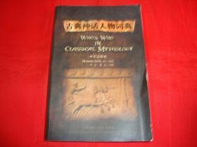 古典神话人物词典【中文注释本】