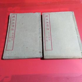 光绪戊申《洪北江诗话》(一函六卷,二册全合售),品相如图