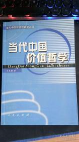 当代中国价值哲学——当代中国价值观研究丛书 王玉樑 著 人民出